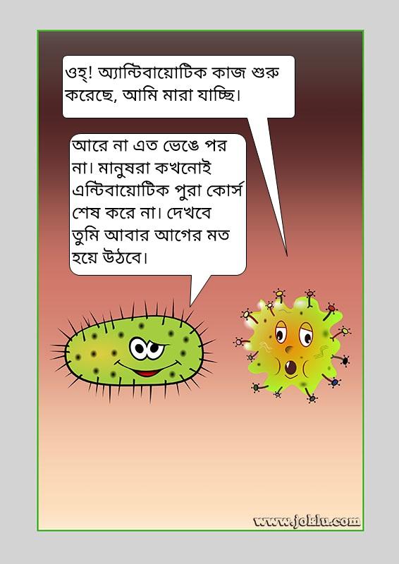 Antibiotic Bengali joke