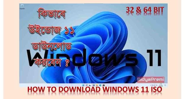 কিভাবে উইন্ডোজ ১১ ডাউনলোড করবেন ?  How to download  Windows 11 ?