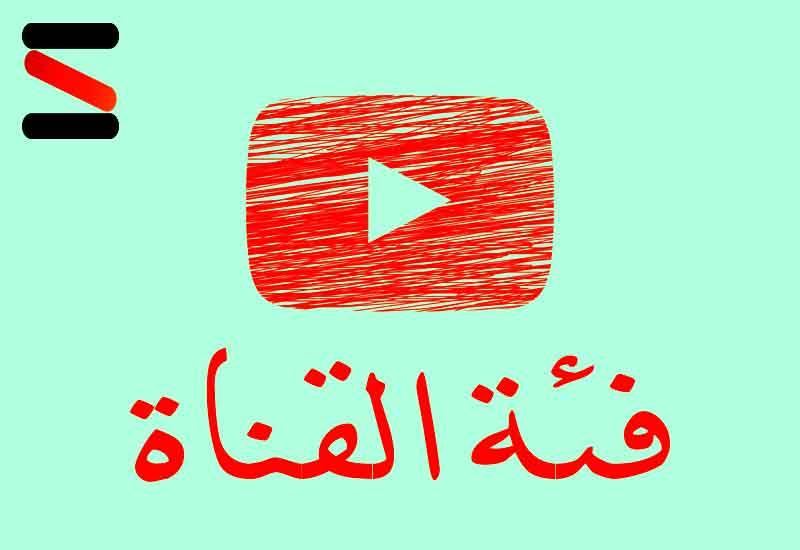 فئة قناة يوتيوب وأفكار لقنوات يوتيوب