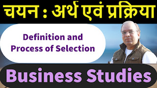 Online Test Chapter 6.3 ( Selection | चयन : अर्थ एवं प्रक्रिया ) |  12th Business Studies