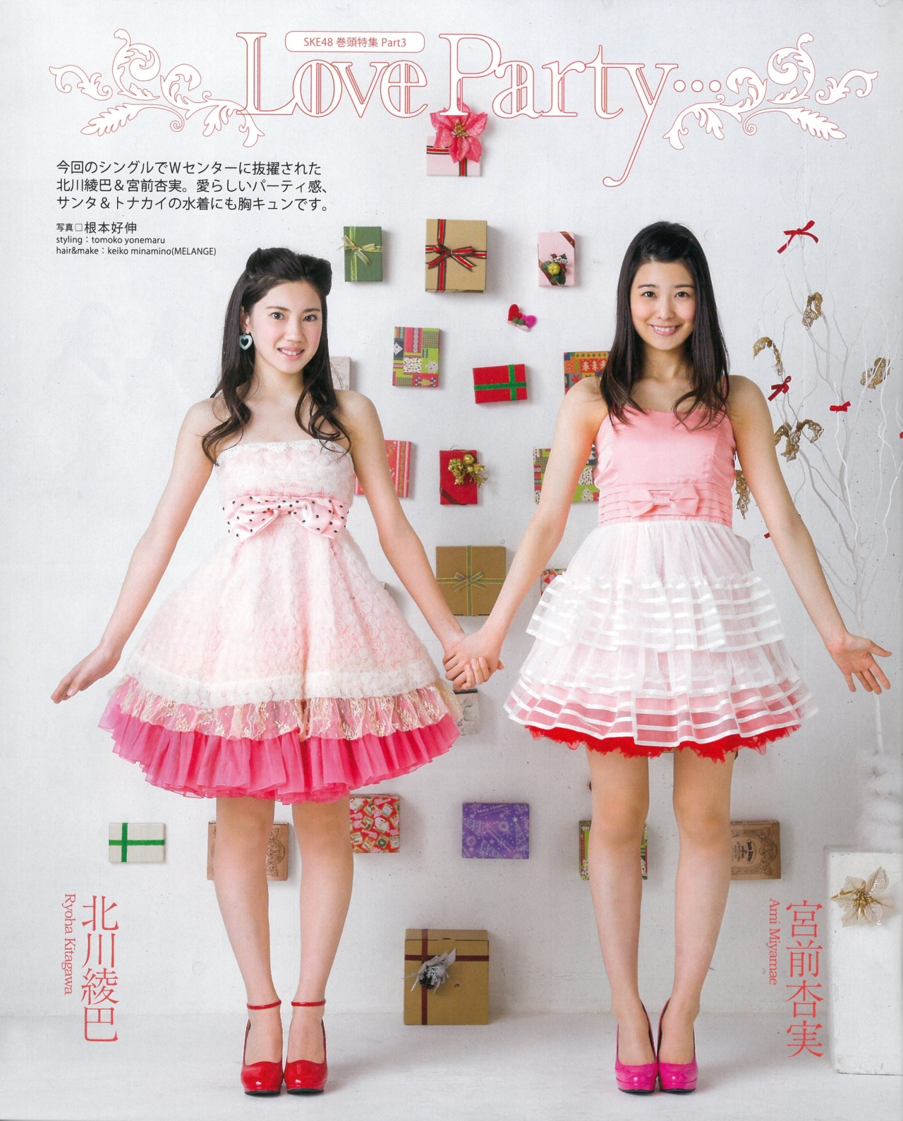 Miyamae Ami 宮前杏実, Kitagawa Ryoha 北川綾巴 SKE48, BOMB! 2015.01 No.01 (ボム! 2015年01月)