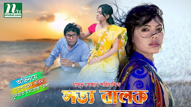 Sotto Balok (2015) Bangla Natok Ft. Tisha & Mosharraf Karim HD 720p