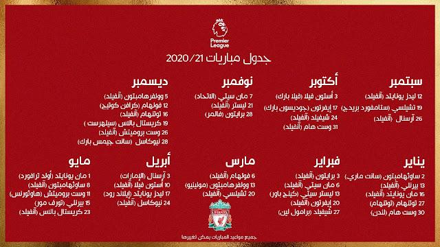 مباريات ليفربول للموسم الجديد من الدورى الانجليزى