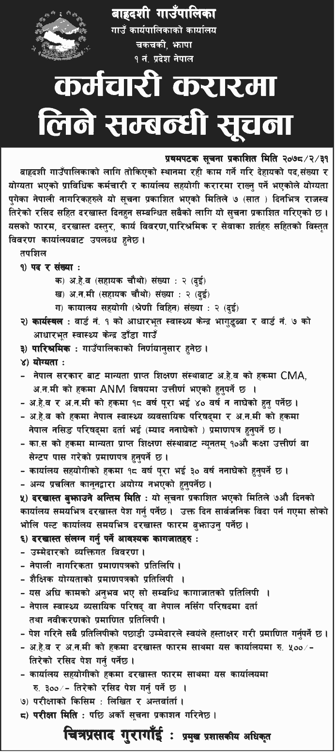 Barhadashi-Rural-Municipality-Vacancy-for-AHW,-ANM-and-Office-Helper