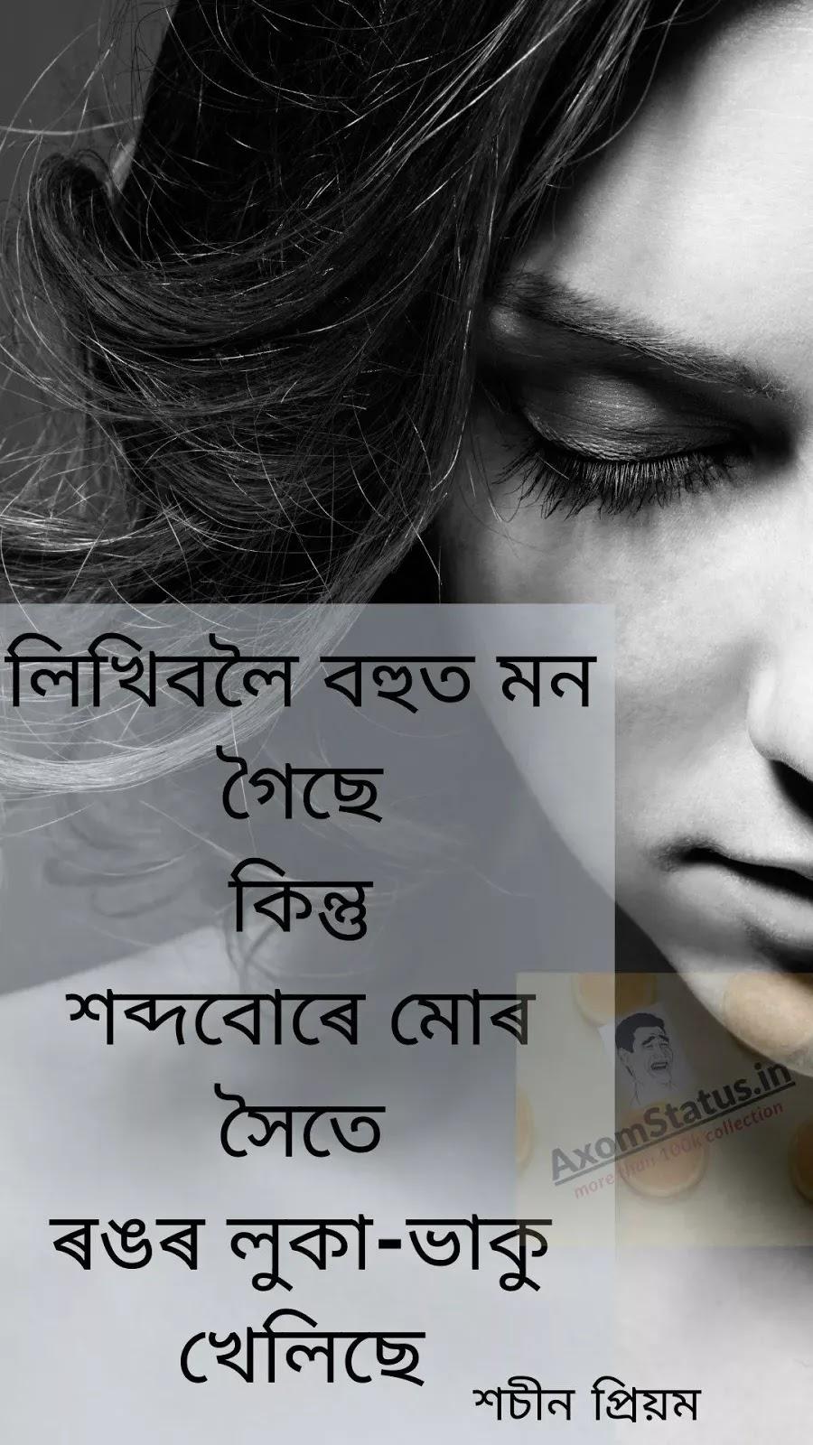 10 Best Missing You Assamese Status 2020 Assamese language