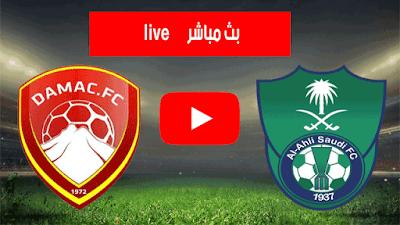 موعد مباراة الاهلي السعودي وضمك اليوم 25 -8- 2020 الدوري السعودي