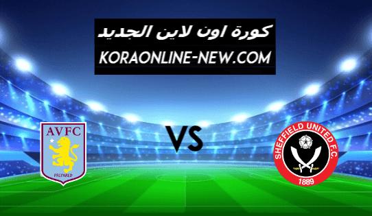 مشاهدة مباراة أستون فيلا وشيفيلد يونايتد بث مباشر اليوم 3-3-2021 الدوري الإنجليزي