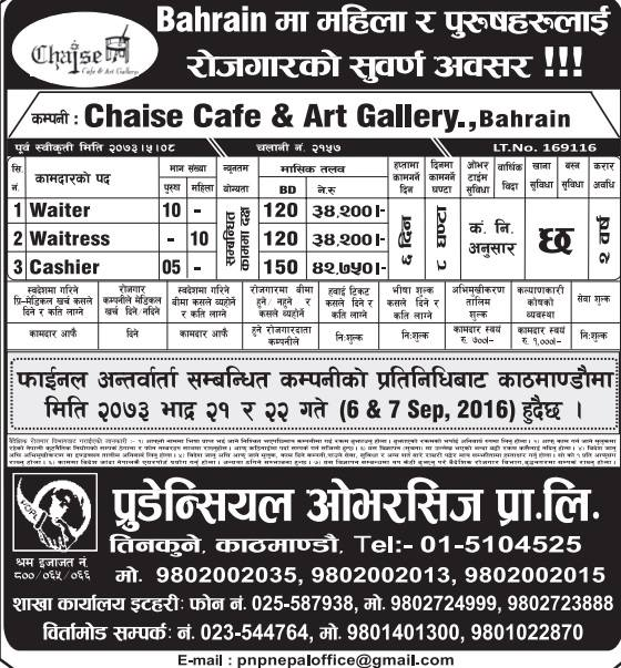 Free Visa, Free Ticket  Jobs For Nepali In Chaise Cafe & Art Gallery, Bahrain Salary -Rs.42,750/