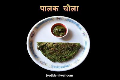 पालक चीला (spinach chilla)
