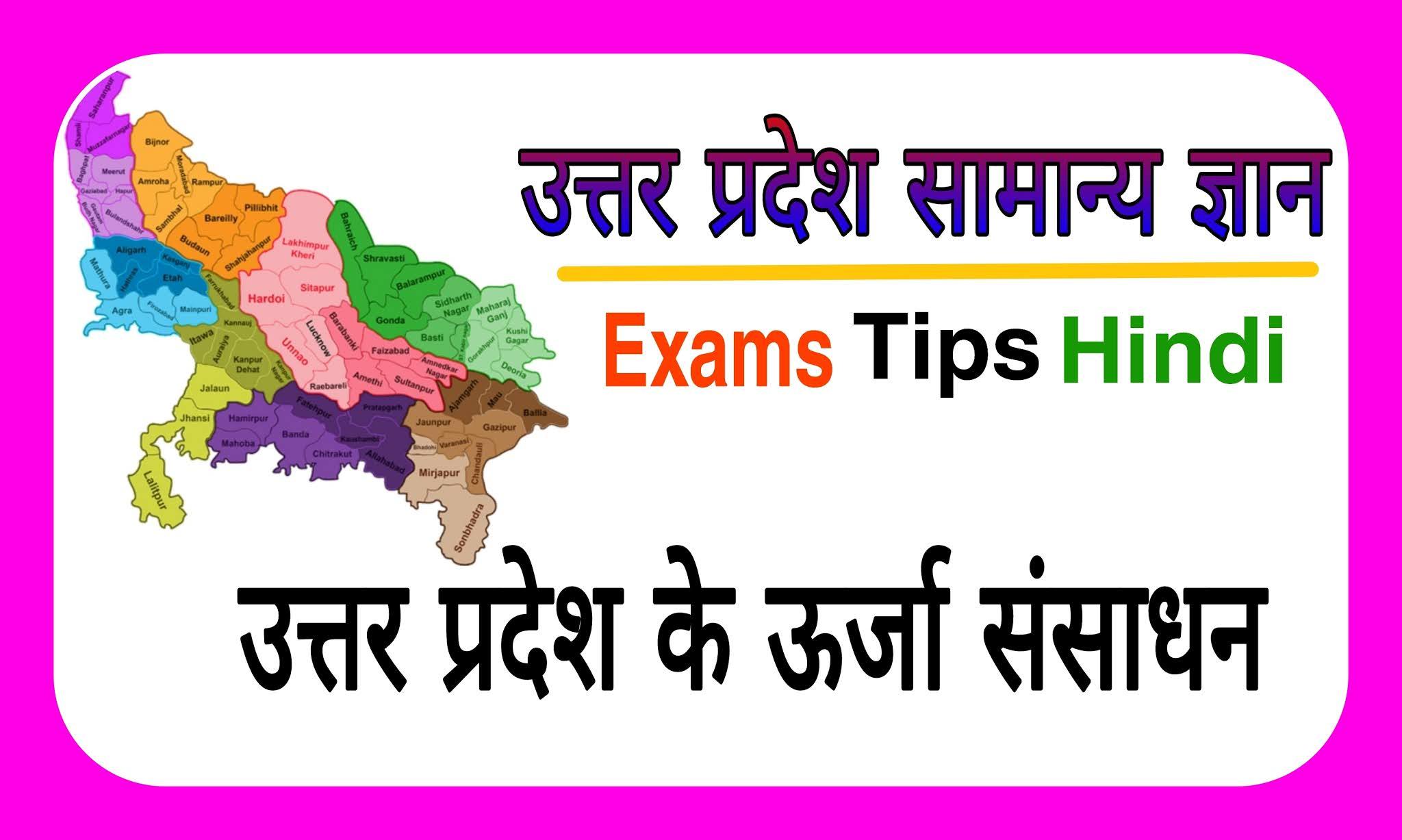 UP Energy Resources GK in Hindi, UP Energy Resources gk in hindi, UP GK in Hindi, Uttar Pradesh ke Urja Sansadhan