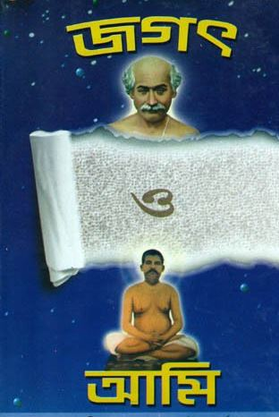জগত ও আমি Jagat O Ami (Bengali) pages37    O I] is profit. Therefore, do not indulge in suicide in the words of the