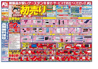 新製品が安いケーズデンキ 安さ・サービスでお比べください!!初売り_あったか