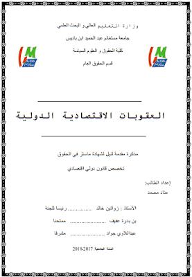 مذكرة ماستر: العقوبات الاقتصادية الدولية PDF