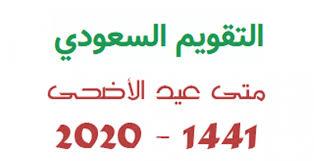 بيان إجازة عيد الأضحى 1441 -2020 للموظفين في السعودية والعاملين بالقطاع الخاص