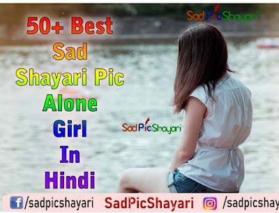 Best Sad Alone Girl Shayari with Sad Shayari Girl Picture