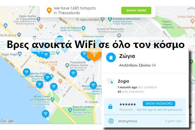 WiFi Map - Δωρεάν κωδικοί WiFi