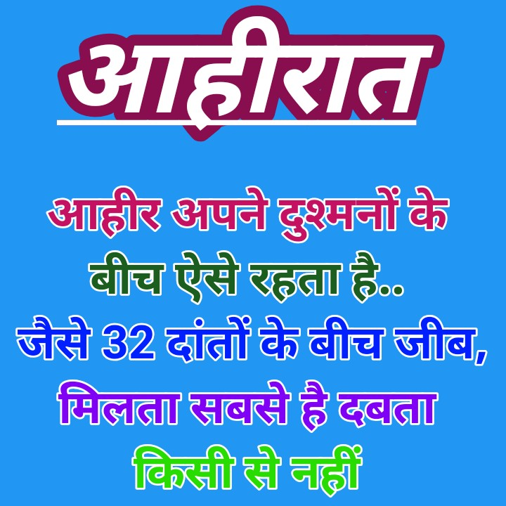 ahir status in gujarati, ahir status