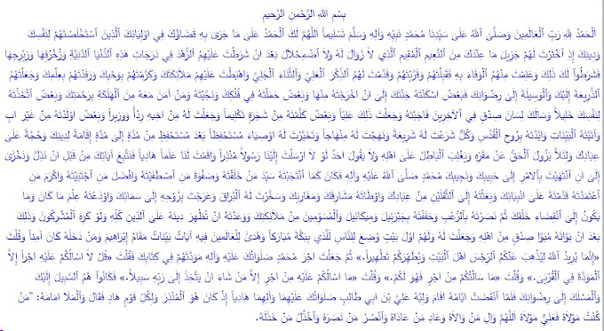 Dua Nudba The Supplication of Lamentation in Arabic with English and Urdu