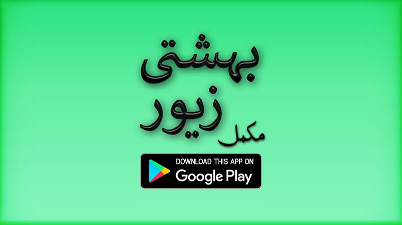 free-download-bahishti-zewar-in-urdu-pdf-android-app-apk