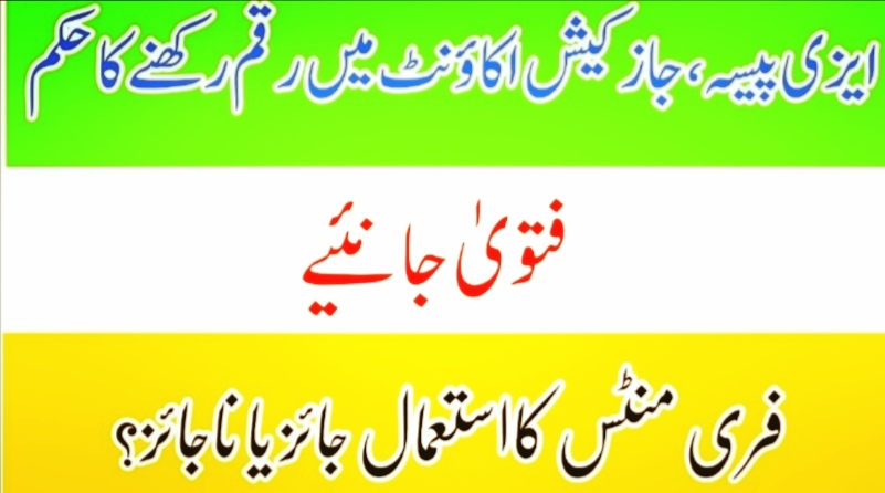 Fatwa About Easypaisa and jazzcash users