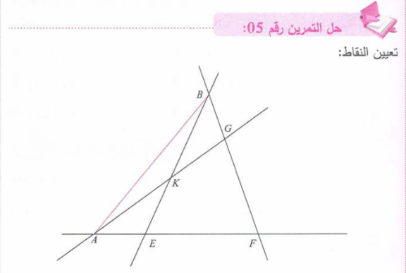 حل تمرين 5 صفحة 140 رياضيات للسنة الأولى متوسط الجيل الثاني