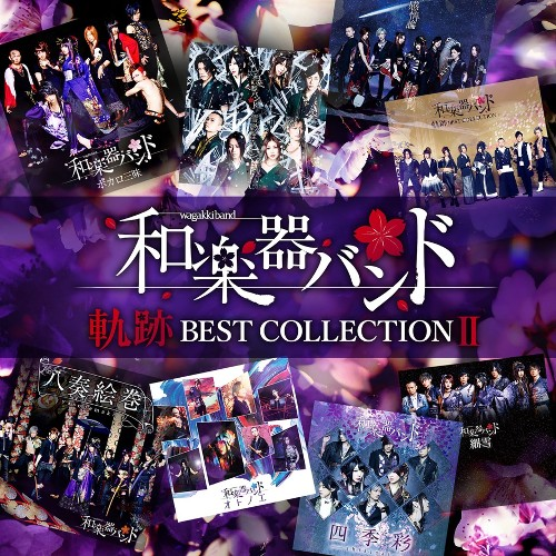 Wagakki Band – Kiseki BEST COLLECTION II [FLAC + MP3 320 / WEB]