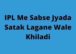 IPL Me Sabse Jyada Satak