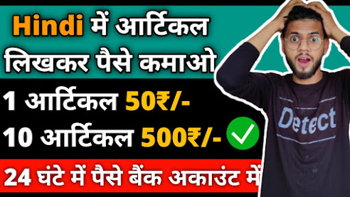 hindi me article likhkar paise kamaye