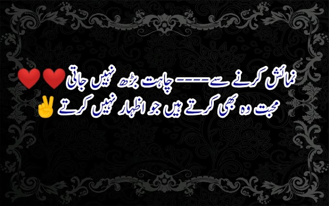 romantic poetry namaish krny sy chahat bhr ni jati