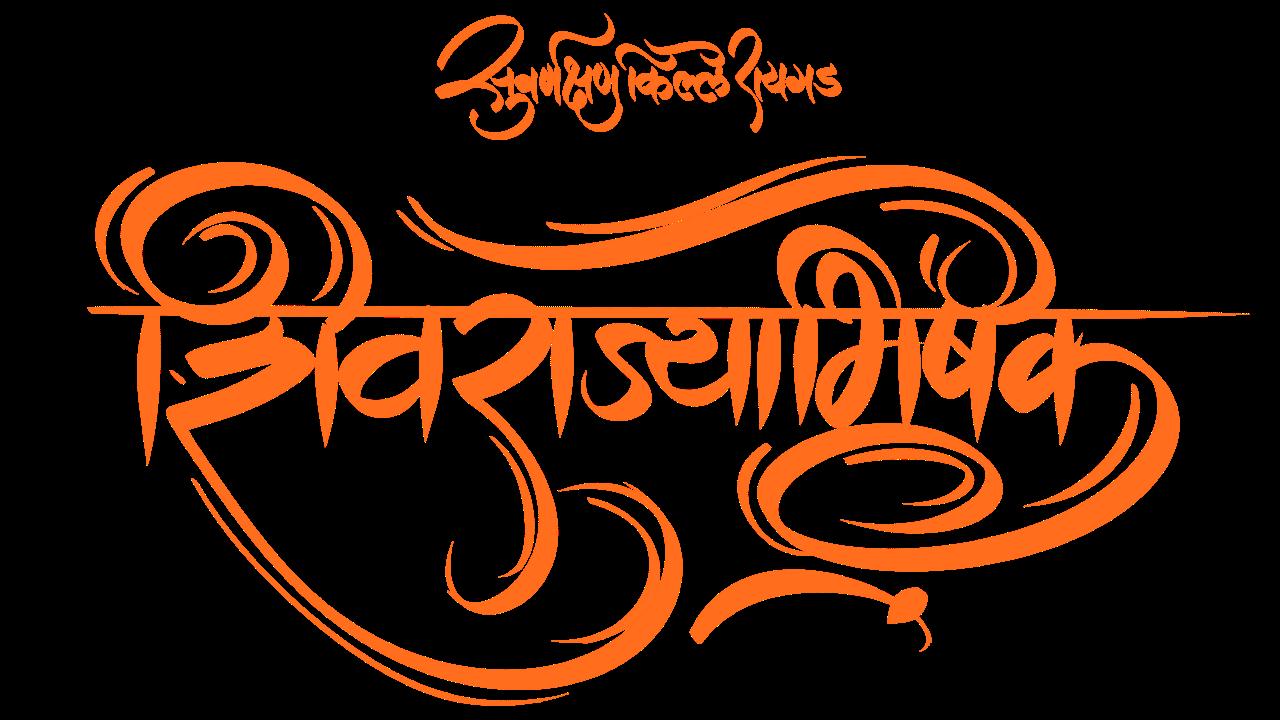 Shivjayanti, shivjayanti free images, shivjayanti free status, techunger, Saurabh Chaudhari, 6 jun, 06 june, 6 june 2021, Shivaji Maharaj poster, शिवाजी महाराज पोस्टर्स, shivaji Maharaj banners