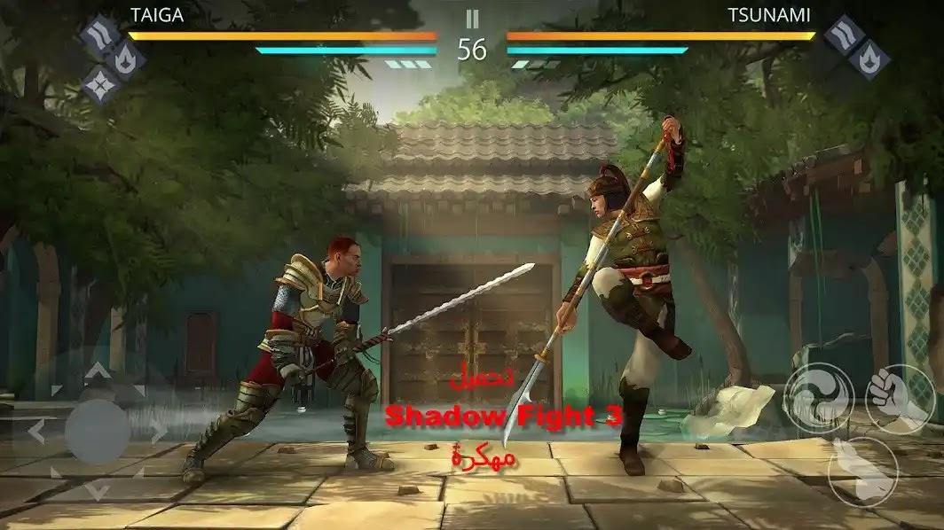 تحميل Shadow Fight 3 مهكرة