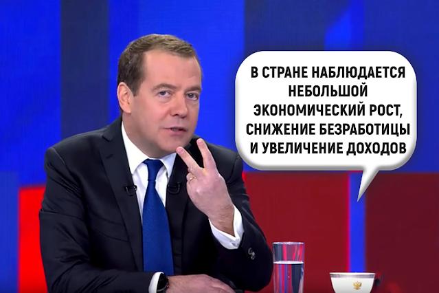 О таком ходе событий Д. Медведев рассказал журналистам во время пресс-конференции, подчеркнув, что доходы населения, на самом деле не так важны – намного важнее самочувствие людей