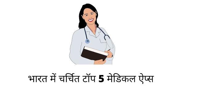 भारत में चर्चित टॉप 5 मेडिकल ऐप्स (Top 5 Medical Apps Popular in India)
