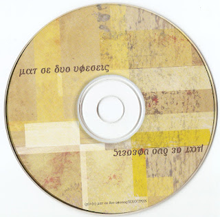 ΜΑΤ ΣΕ ΔΥΟ ΥΦΕΣΕΙΣ (2003) - cd