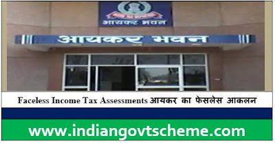Faceless Income Tax Assessments