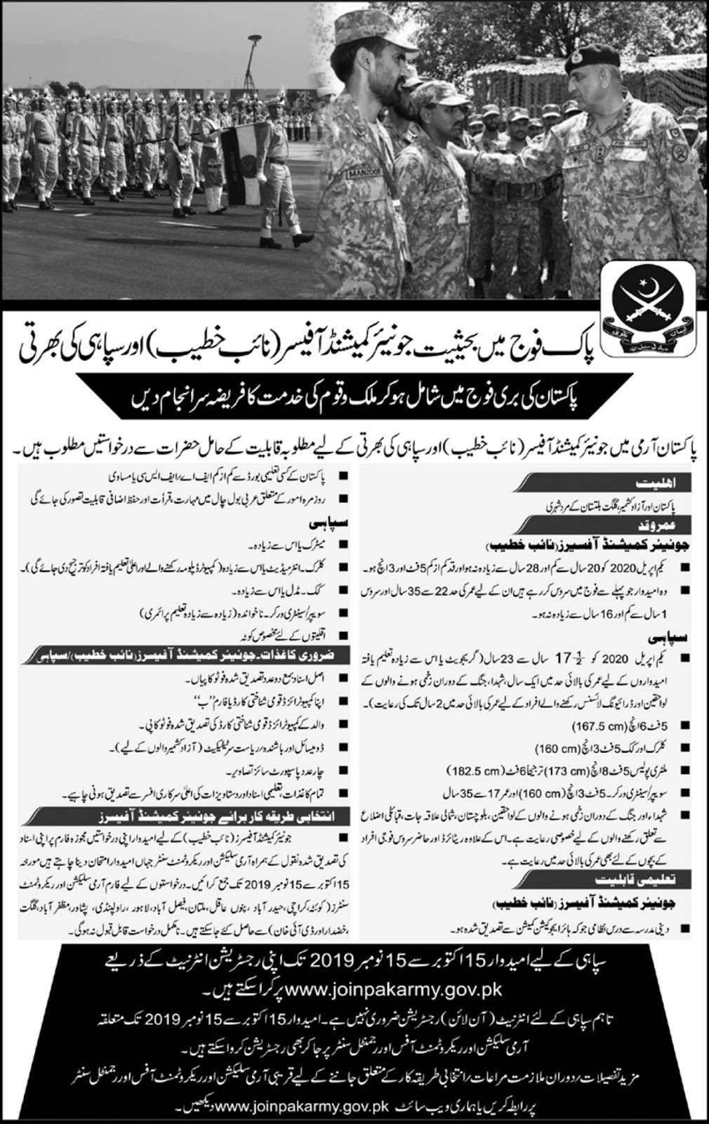 Pakistan Army Jobs 2019 Naib Khatib & Sipahi