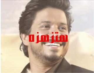 كلمات اغنيه هتزهزه مصطفي حجاج mustafa hajjaj htzhzh