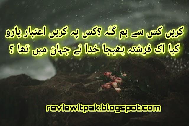 Aitbbar Poetry in Urdu and Hindi - Reviewit Pak