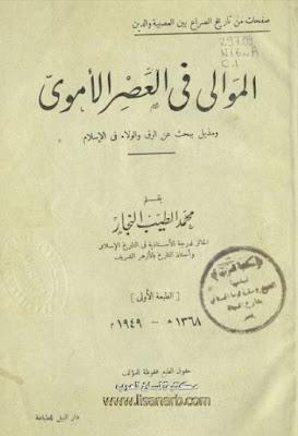 الموالي في العصر الأموي - محمد الطيب النجار , pdf