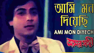 Ami Mon Diyechi (আমি মন দিয়েছি) Lyrics in  Bengali-Amar Sangi