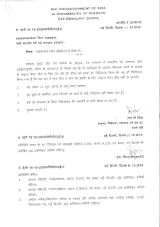child-care-leave-railway-board-removed-limit-of-22-years-hindi