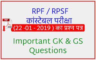 RPF , RPSF Constable Exam Paper Hindi