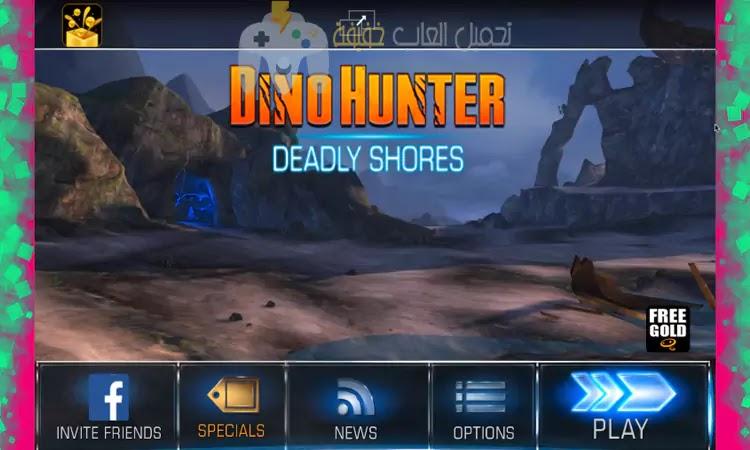 تحميل لعبة صيد الديناصورات Dino Hunter للكمبيوتر والموبايل