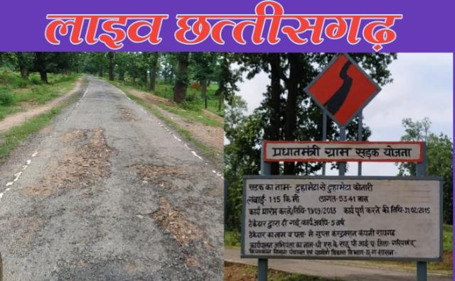 4 साल पूर्व प्रधानमंत्री ग्राम सड़क योजना से तुहामेटा कोनारी में बनी सड़क जर्जर हालत में। tuhameta pradhan mantri gram sadak yojana