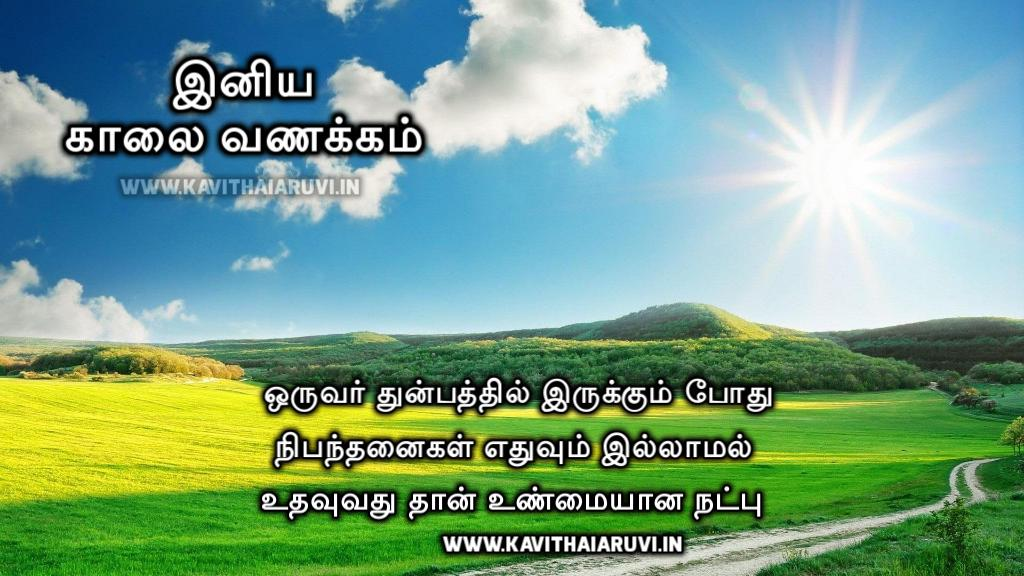 Good Morning Kavithai In Whatsapp Status Images For Free Downloads