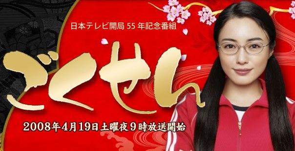 Sinopsis Gokusen 3 (2008) - Serial TV Jepang
