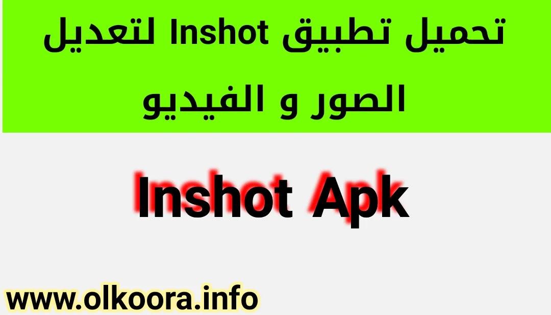 تحميل تطبيق Inshot _ تنزيل برنامج inshot آخر اصدار 2021 للأندرويد و للأيفون