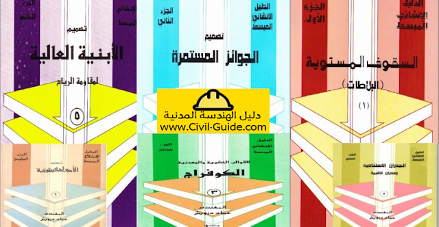 سلسلة كتب ومراجع الدليل الإنشائي المبسط كاملة للمهندس السوري والاستشاري القدير ( عماد درويش ).