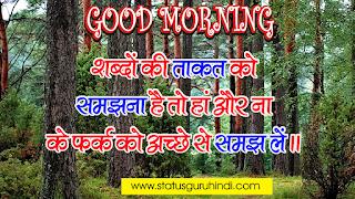 33 Good Morning Quotes Inspirational In Hindi | गुड मार्निंग सुविचार हिन्दी । अनमोल वचन सुप्रभात #9
