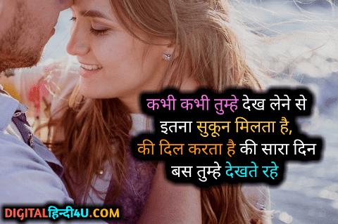 Cute Romantic Love status in Hindi image